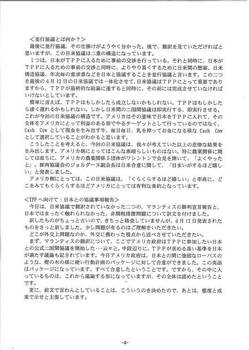 「TPPを考える国民会議」栃木県対話集会(資料編3)④
