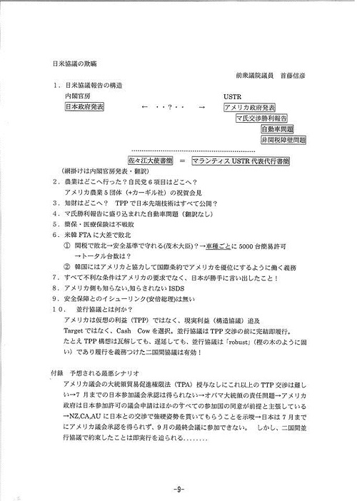 「TPPを考える国民会議」栃木県対話集会(資料編3)⑨