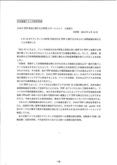 「TPPを考える国民会議」栃木県対話集会(資料編3)⑩