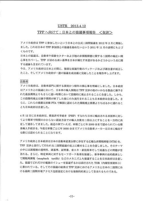 「TPPを考える国民会議」栃木県対話集会(資料編3)⑪