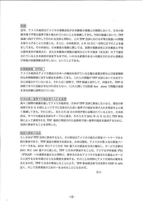 「TPPを考える国民会議」栃木県対話集会(資料編3)⑫