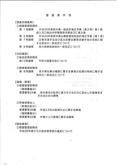 平成25年度 栃木県議会<第319回 臨時会議>県政経営委員会③