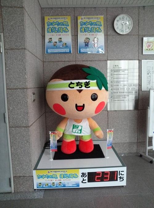 【<ひかりの郷 日光国体>へ、カウントダウン!】