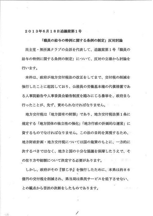 平成25年度栃木県議会<第319回臨時会議>散会⑦