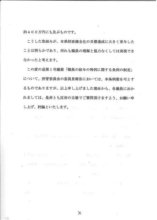 平成25年度栃木県議会<第319回臨時会議>散会⑩