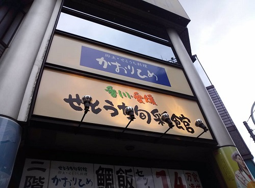 栃木県議会<県政経営委員会>現地調査その4①
