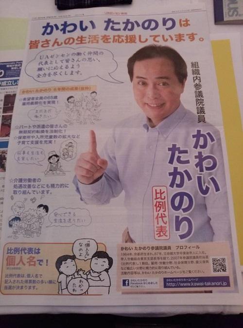 UAゼンセン栃木県支部<拡大運営評議会>②