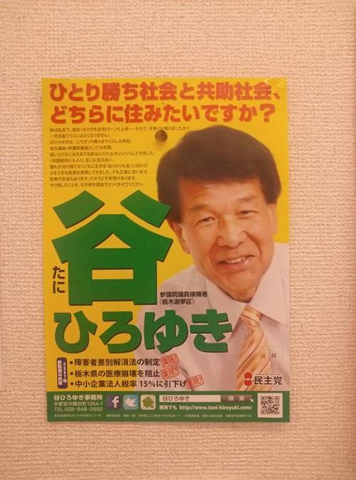 谷ひろゆき<応援記>第9日目①