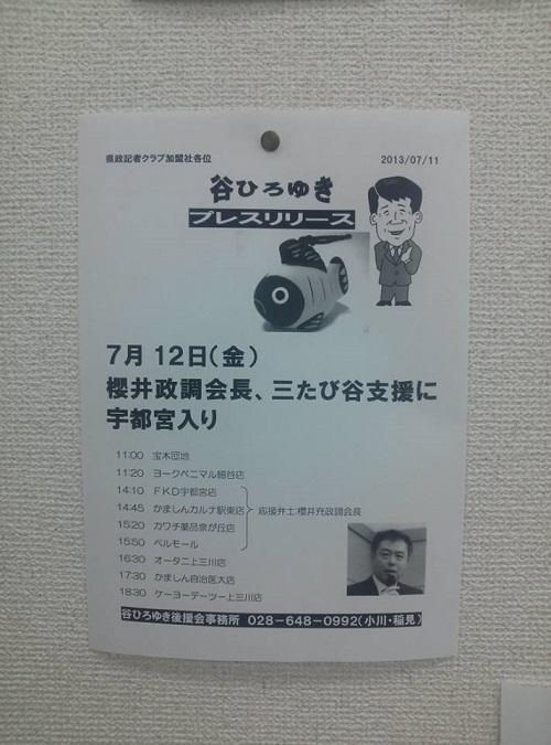 谷ひろゆき<応援記>第9日目③