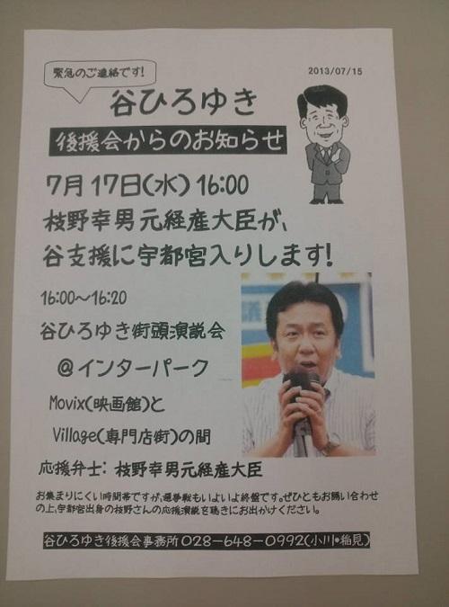 谷ひろゆき<応援記>宇都宮市内遊説リポート③