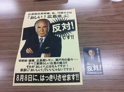 やっぱり『おしい!広島県2』シェアします!①