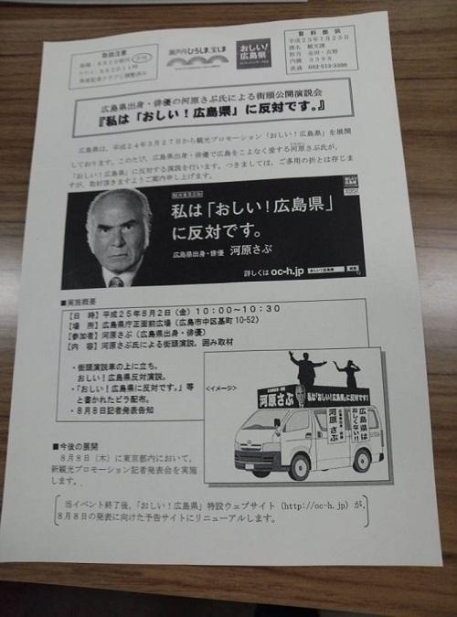 やっぱり『おしい!広島県2』シェアします!⑦
