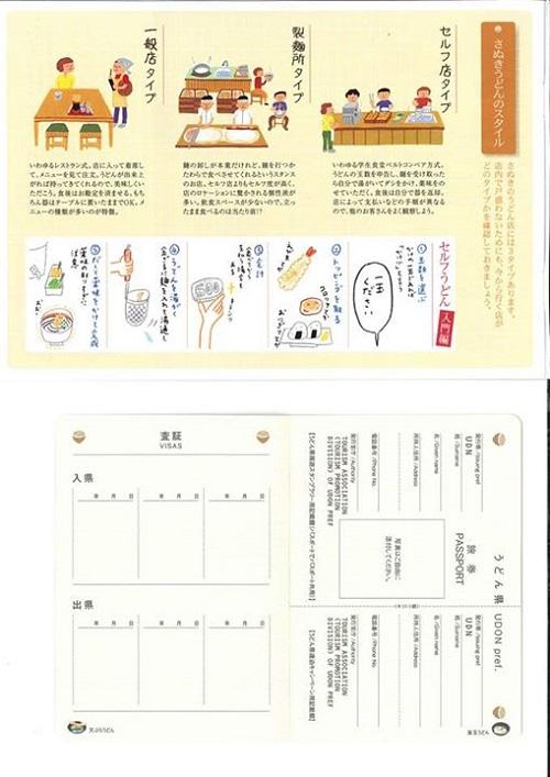 【栃木県議会<県政経営委員会>香川県 調査報告20130731①】11