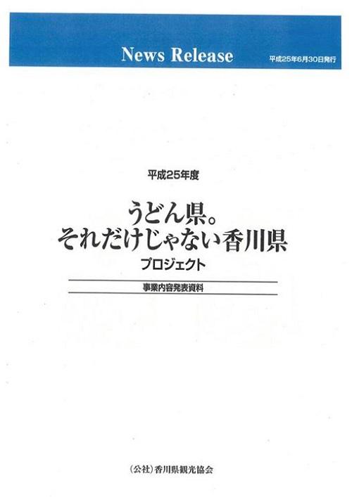 【栃木県議会<県政経営委員会>香川県 調査報告20130731①】15