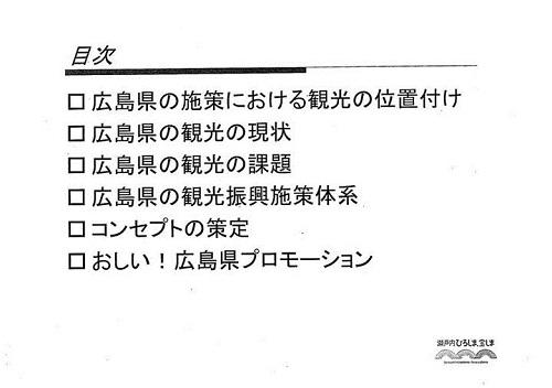 【栃木県議会<県政経営委員会>広島県 調査報告】10