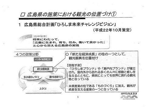 【栃木県議会<県政経営委員会>広島県 調査報告】11