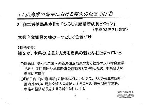 【栃木県議会<県政経営委員会>広島県 調査報告】12