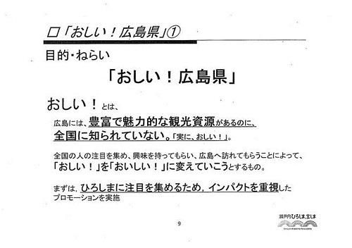 【栃木県議会<県政経営委員会>広島県 調査報告】19
