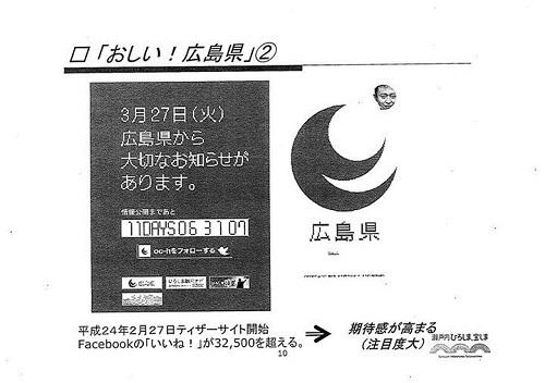 【栃木県議会<県政経営委員会>広島県 調査報告】20