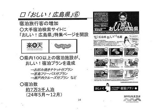 【栃木県議会<県政経営委員会>広島県 調査報告】24