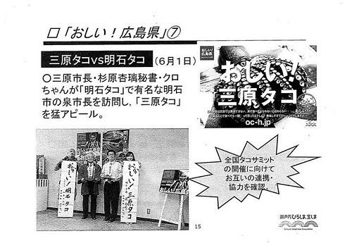 【栃木県議会<県政経営委員会>広島県 調査報告】25