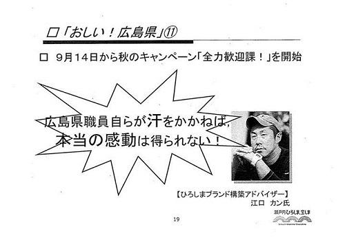 【栃木県議会<県政経営委員会>広島県 調査報告】29