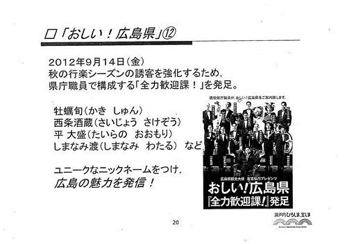 【栃木県議会<県政経営委員会>広島県 調査報告】30