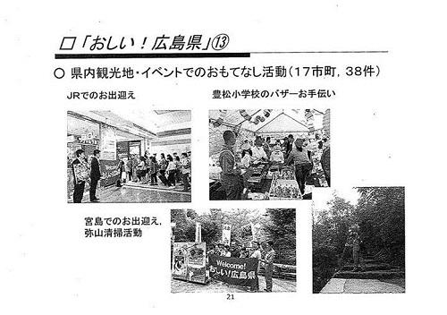 【栃木県議会<県政経営委員会>広島県 調査報告】31