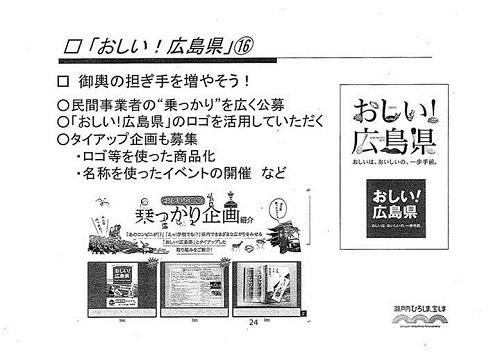 【栃木県議会<県政経営委員会>広島県 調査報告】34