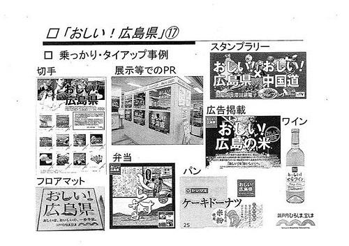 【栃木県議会<県政経営委員会>広島県 調査報告】35