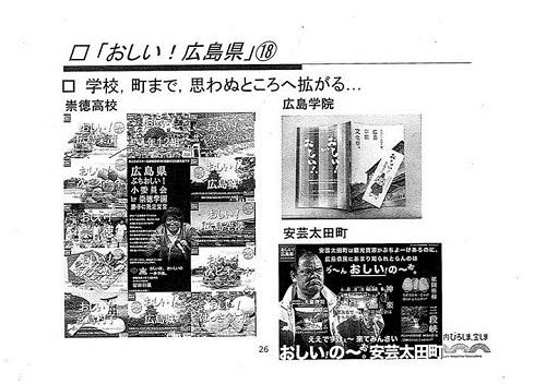 【栃木県議会<県政経営委員会>広島県 調査報告】36