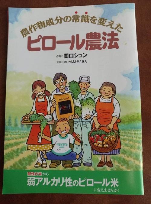 農作物成分の常識を変えた!『ピロール農法』現地調査に行ってきました⑨