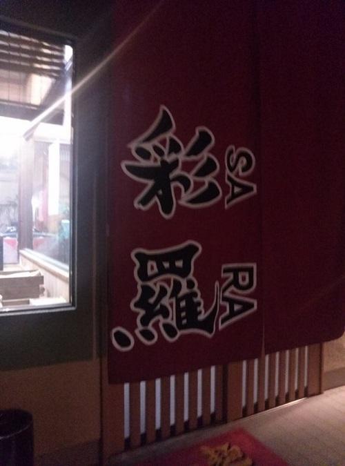 ら~麺<彩羅>へ③