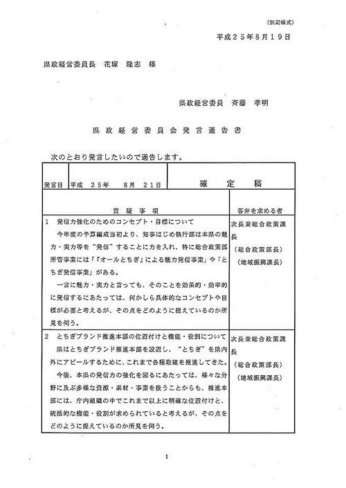 栃木県議会<県政経営委員会>通告質疑を行いました②