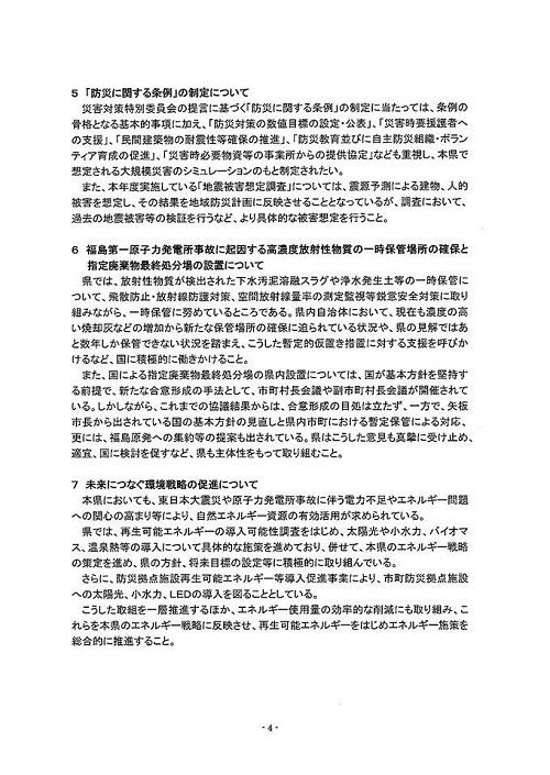 <2013(平成25)年度 栃木県9月補正予算および政策推進に関する要望>申し入れ⑨