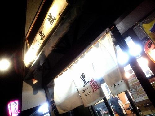 黒嵐で夕食④