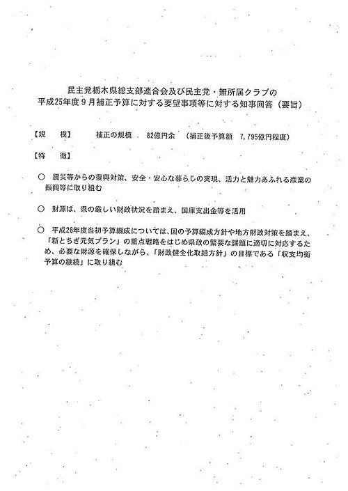 2013(平成25)年度 栃木県9月補正予算および政策推進に関する要望>ならびに<竜巻等被害に関する緊急要望>に対する回答②