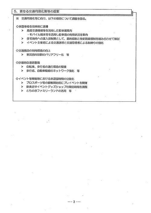 栃木県議会<県政経営委員会>開催される13