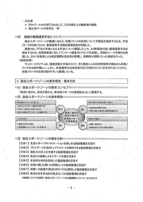 栃木県議会<県政経営委員会>開催される18