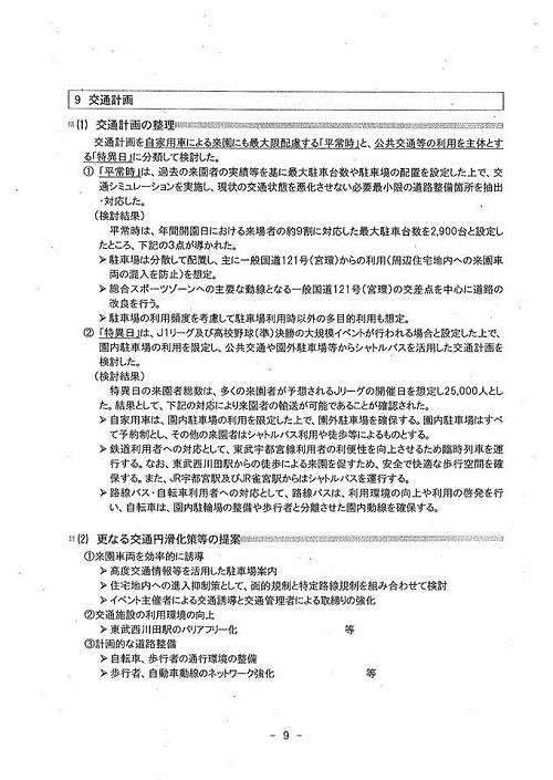 栃木県議会<県政経営委員会>開催される23