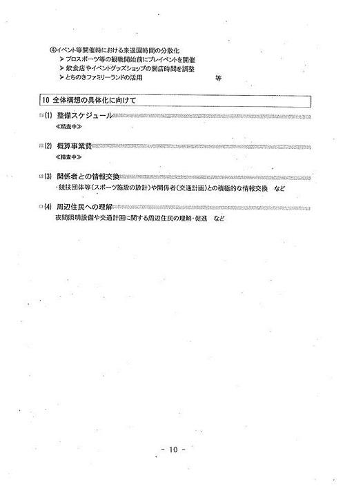 栃木県議会<県政経営委員会>開催される24