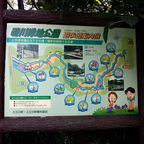 <磯川緑地公園>ちょいと散策⑫