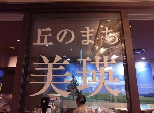 「アンテナショップ」をハシゴ!?⑤