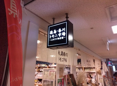 「アンテナショップ」をハシゴ!?⑨