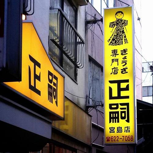 <正嗣(まさし)宮島本店>へ③