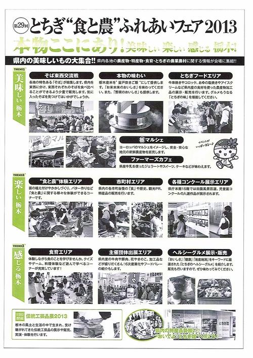 """20131019_20【画像】第29回 とちぎ""""食と農""""ふれあいフェア2013(ちらし)裏2"""