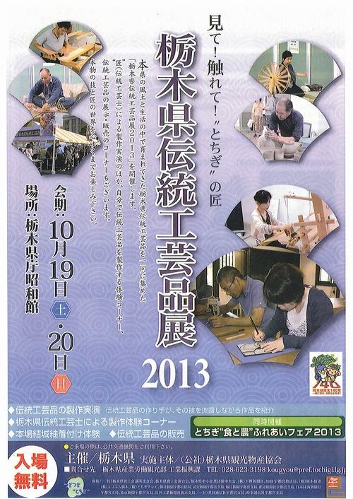 20131019_20【画像】栃木県伝統工芸品展2013(ちらし)表2