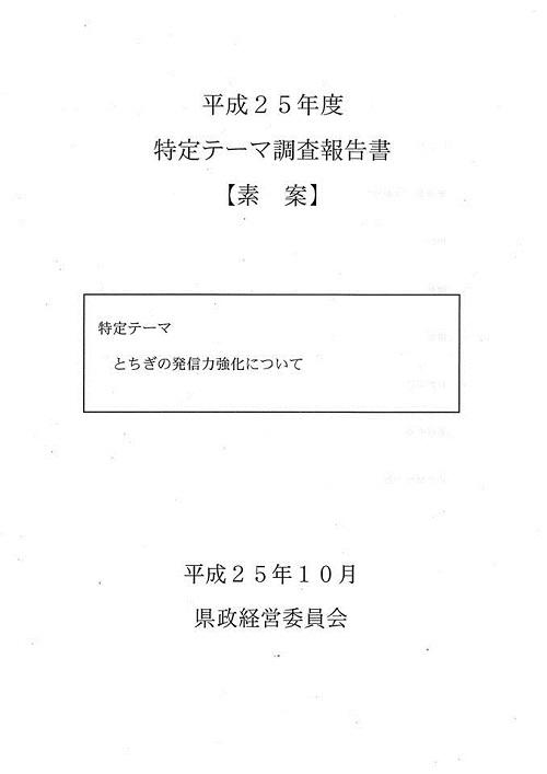 栃木県議会<県政経営委員会>開催 『決算審査』と『特定テーマ』②