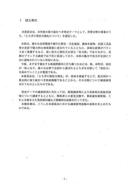 栃木県議会<県政経営委員会>開催 『決算審査』と『特定テーマ』④