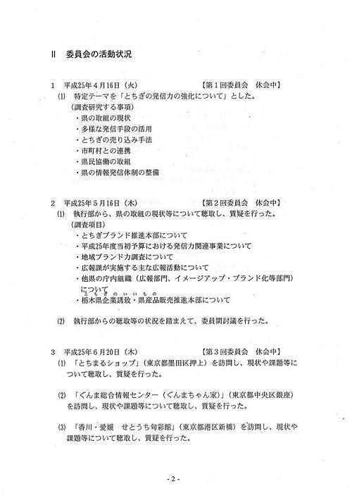栃木県議会<県政経営委員会>開催 『決算審査』と『特定テーマ』⑤